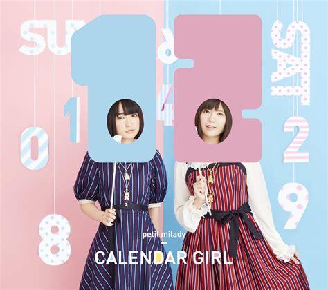 Calendar Gorls Calendar 初回限定盤b Discography Petit Milady