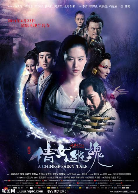 film china fantasy terbaik 倩女幽魂设计图 影视娱乐 文化艺术 设计图库 昵图网nipic com