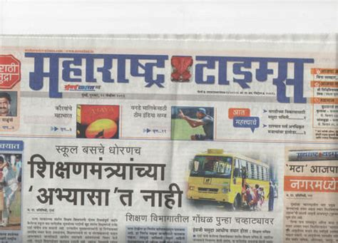 daily news classified section image gallery maharashtra times