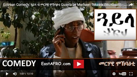 New Comedies by New Eritrean Comedy Guayla ጓይላ Merhawi