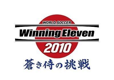 Kaset Ps3 Winning Eleven 2010 winning eleven 2010 aoki samurai no ch 244 sen annonc 233 pour ce printemps