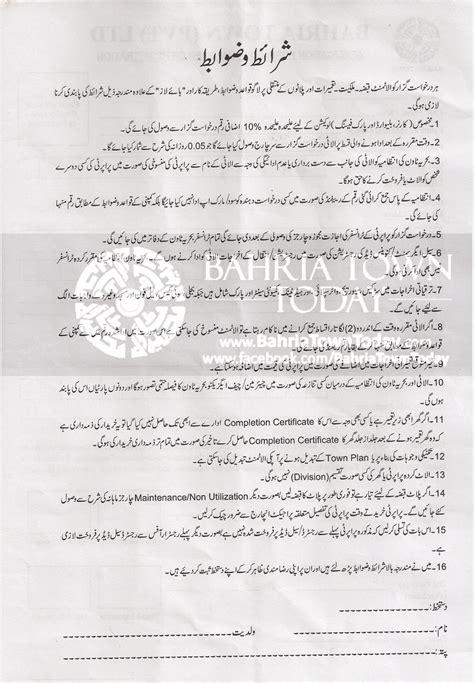 Plot Transfer Letter Format Bahria Town Karachi Application Form For Transfer Of