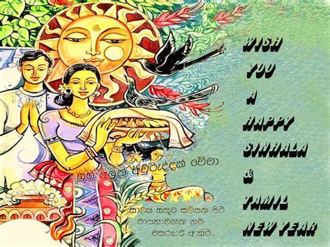 new year 4 words greetings 2017 wasara sinhala lagna palapala 2017 2018
