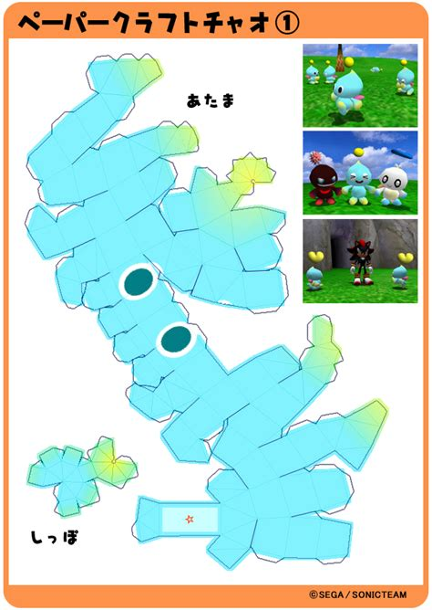 Easy Papercraft - baby chao po archives