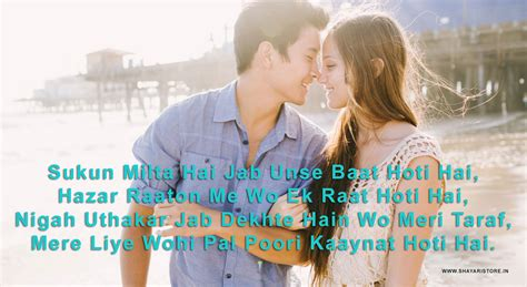 love shayari wallpaper  gallery