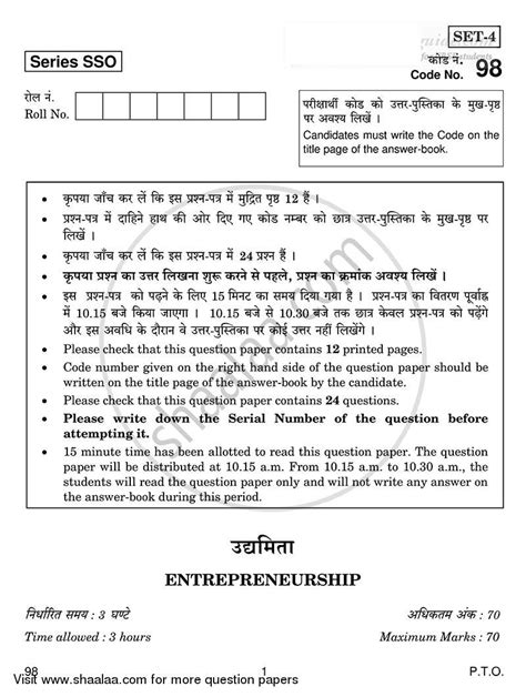 tutorial questions on entrepreneurship question paper entrepreneurship 2014 2015 cbse 12th