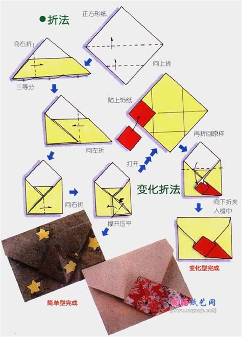 How Do You Make An Origami Envelope - small origami envelope comot