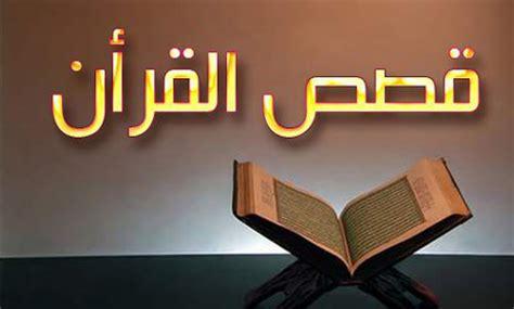 Kisah Kisah Hikmah Pembangun Karakter hikmah dibalik kisah kisah al qur an pusat studi islam
