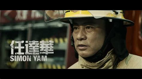 chinese film youtube as the light goes out 救火英雄 2014 chinese movie trailer