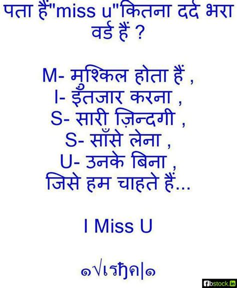 sms i hate u love poem in hindi for facebook love quotes