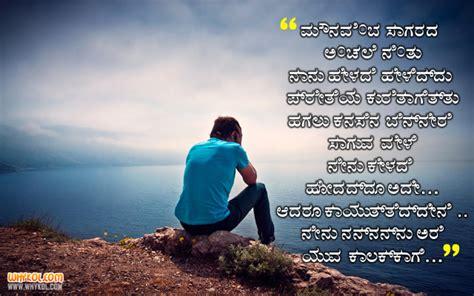 Kavithegalu Kannada Photos | kannada kavithegalu www pixshark com images galleries