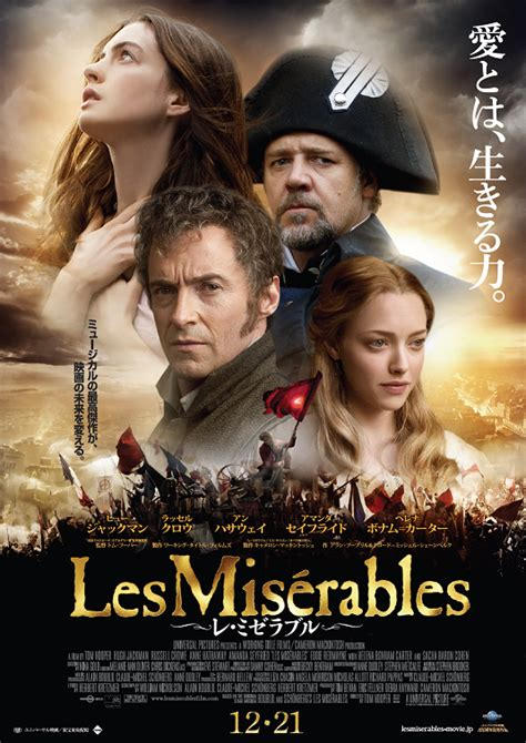 los miserables les mis 233 rables japanese poster