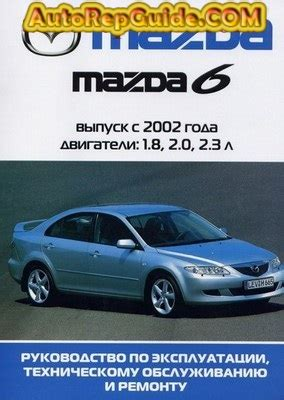 car owners manuals free downloads 1996 mazda b series electronic throttle control download free mazda 6 2002 repair manual multimedia image by autorepguide com