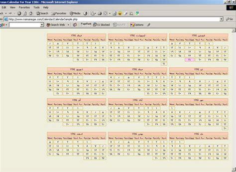 Iranian Calendar Calendar Generate Month Calendar In Html