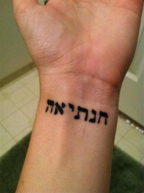 hebrew tattoos 20 awesome symbol wrist tattoos design