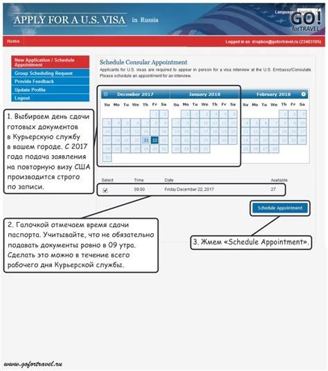 dropbox visa виза в сша запись на собеседование в консульство запись