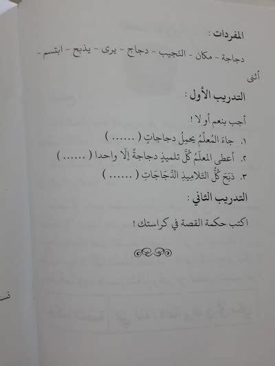 Silsilah Hadits Shahih Per Jilid buku silsilah lisaniy arabiy 1 set 6 jilid toko muslim title
