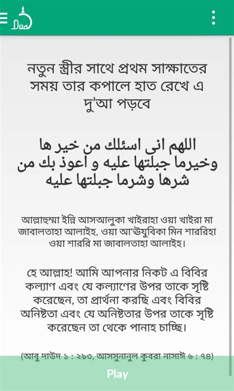 biography meaning in bengal dua durood দ আ দ র দ android apps on google play
