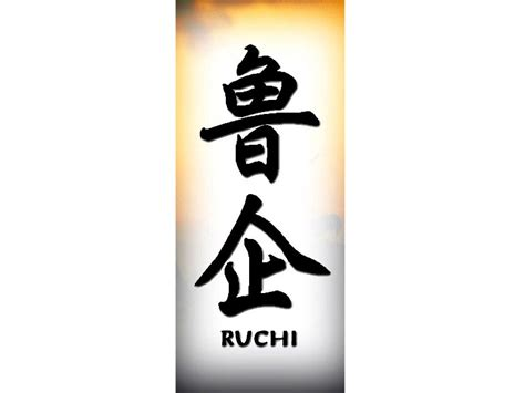 ruchi in chinese ruchi chinese name for tattoo