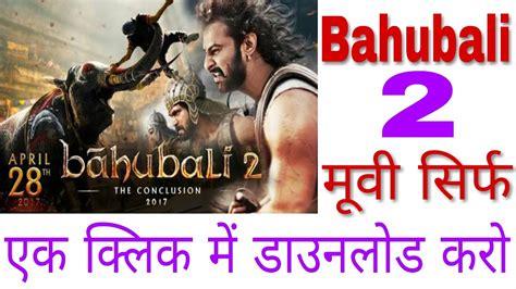 bahobali 2 full movie com how to download bahubali 2 full hd movie ब ह बल 2 म व