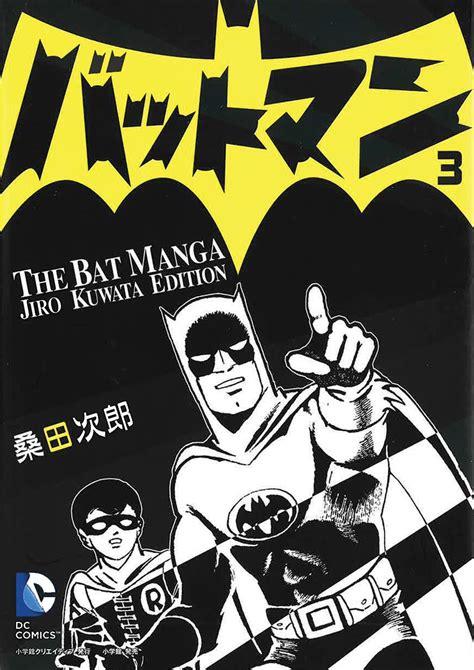 batman tp vol 3 batman the jiro kuwata batmanga vol 3 tp comic art