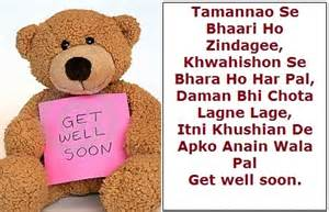 get well soon sms in hindi for friends tumblr images