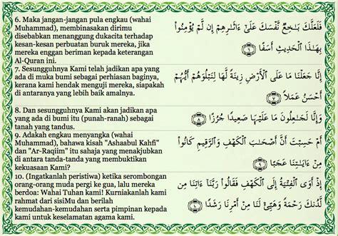 Ayat Pertama Terakhir Surah Al Kahfi Bukan Contoh Teks | ayat pertama terakhir surah al kahfi bukan contoh teks