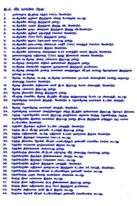 tamil vastu website manaiyadi sastram vastu in tamil