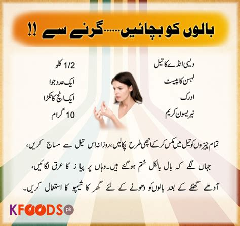 tips and solution hair fall solution tips health tips kfoods com