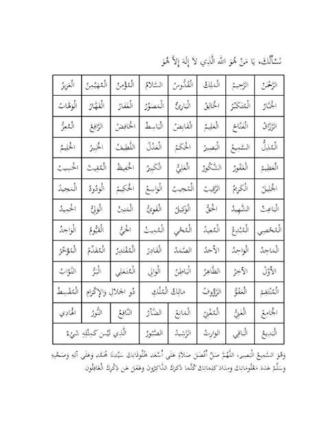 download mp3 asmaul husna hijjaz asmaul husna