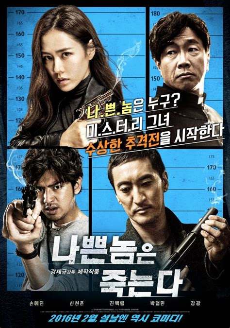 film action korea 2016 ask k pop korean movies opening today 2016 02 04 in korea