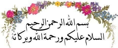 koleksi gambar tulisan kaligrafi gratis dan gambar