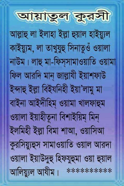 ayatul kursi  bangla islam    life