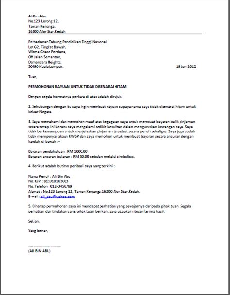 contoh surat rayuan penyelarasan gaji picture mama papa blog contoh surat rayuan tidak di senarai