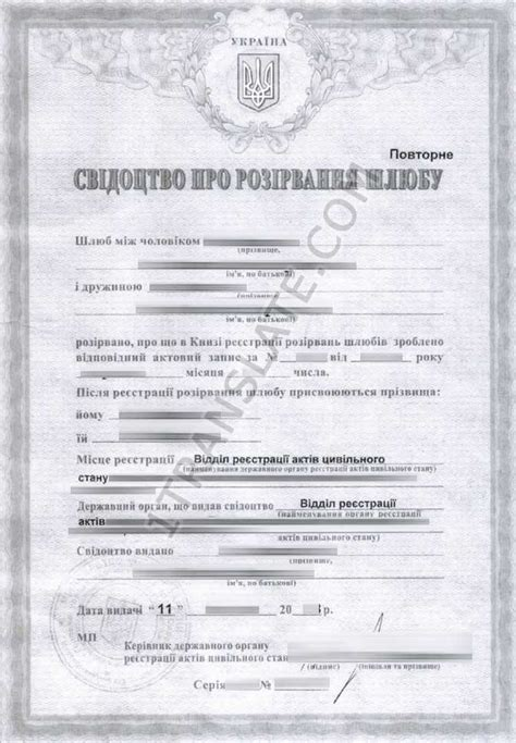 Ukrainian/Russian Divorce Certificate translation services