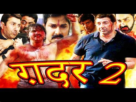film 2017 bhojpuri ग दर 2 आ रह ह पवन स ह सन द ओल review bhojpuri
