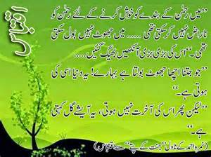 Quote from quot jannat kay pattay quot by nimra ahmed pakistan social