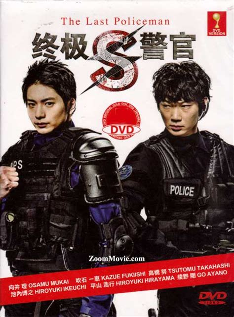 The Last Policeman s the last policeman complete episode 1 10 japanese tv