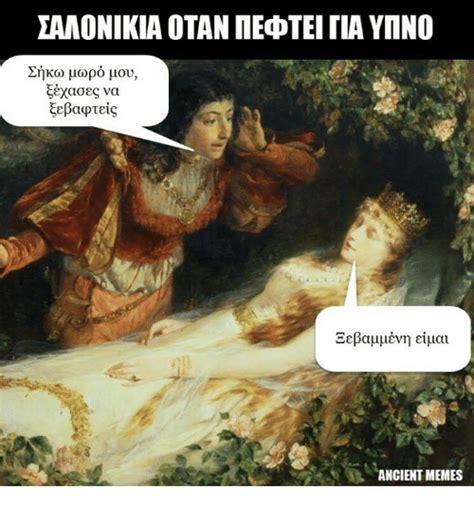 Ancient Memes - ianonikia otan medtei ria ynno ancient memes ancient