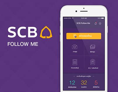 me bank app scb bank follow me app for smes on behance