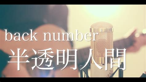 back numbercover 半透明人間 back number cover