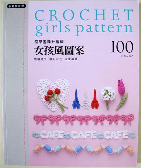 crochet motif pattern books my doll side japanese crochet book crochet girls