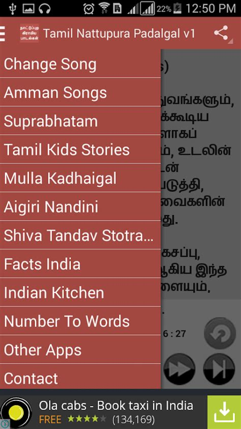 php tutorial tamil language nattupura padal lyrics in tamil pdf secrets and lies