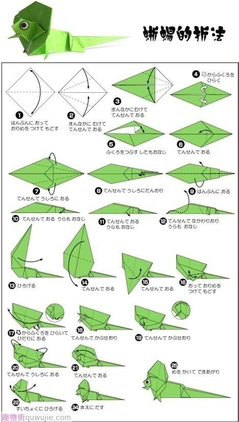 Easy Money Origami Animals - lizards and origami on