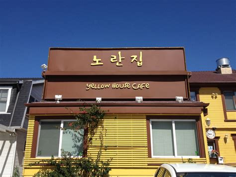 yellow house cafe yellow house cafe health dept action koreatown la directory