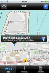 Sar The Impossible Eye Care by Esri China Hk Has Designed An Iphone App For The