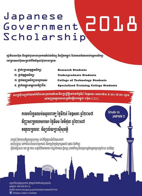 Jp Launching Leaders Mba Scholarship by The Application For Mext Japan Scholarship 2018 Is Open