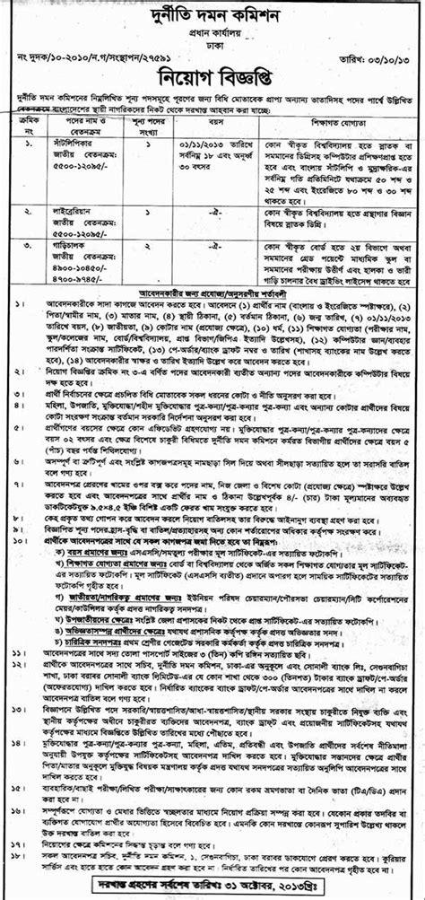 anti corruption commission bangladesh barta anti corruption commission bangladesh