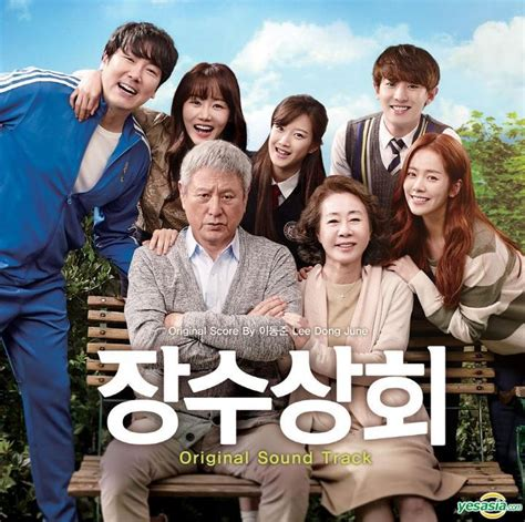 salut d amour film by exo chanyeol yesasia salut d amour ost cd movie soundtrack kim feel