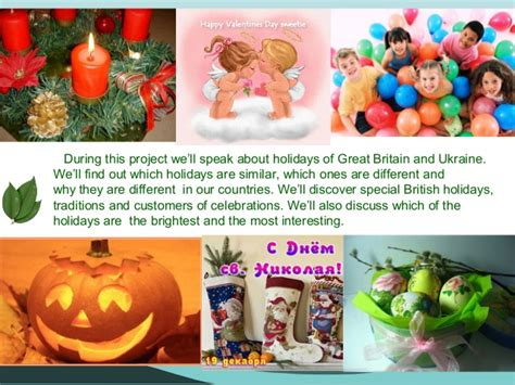 british and ukrainian holidays and traditions